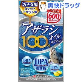 【訳あり】【アウトレット】ミナミヘルシーフーズ アザラシ100%オイルカプセル(60球)【ミナミヘルシーフーズ】