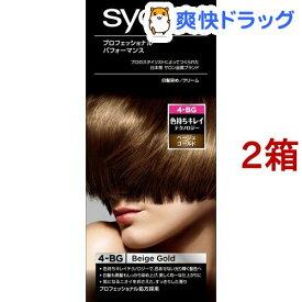 サイオス ヘアカラークリーム 4BG ベージュゴールド(2箱セット)【サイオス(syoss)】[白髪染め]