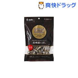 ジャパンプレミアム 長崎産にぼし(100g)【ジャパンプレミアム】