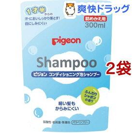 ピジョン コンディショニング泡シャンプー ふんわりシャボンの香り 詰めかえ用(300ml*2袋セット)【ピジョン 泡シャンプー】