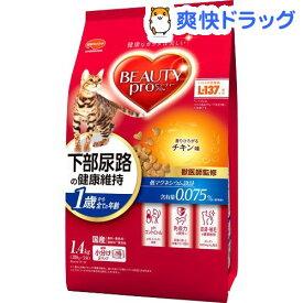 ビューティープロ キャット 猫下部尿路の健康維持 1歳から チキン味(280g*5袋入)【d_beauty】【ビューティープロ】[キャットフード]