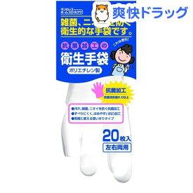 抗菌ポリエチレン手袋 フリーサイズ クリア(20枚入)