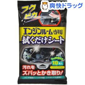 ソフト99 フクピカ エンジンルーム専用拭くだけシート W-134 00492(10枚入)【ソフト99】