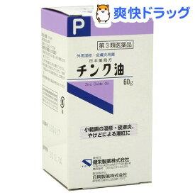 【第3類医薬品】チンク油(60g)【ケンエー】