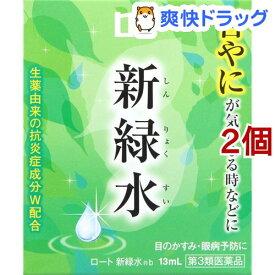 【第3類医薬品】ロート 新緑水b(13ml*2個セット)【ロート】