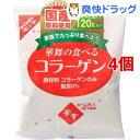 華舞の食べるコラーゲン(120g*4コセット)【華舞の食べるコラーゲン】【送料無料】