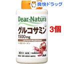 ディアナチュラ グルコサミン ウィズ II型コラーゲン(360粒*3コセット)【Dear-Natura(ディアナチュラ)】