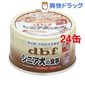 デビフ シニア犬の食事 ささみ&軟骨(85g*24コセット)【デビフ(d.b.f)】