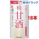 マルコメ プラス糀 米糀からつくった甘酒(125mL*18本セット)【プラス糀】【送料無料】