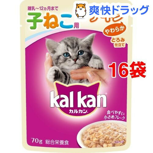 カルカン パウチ 12ヶ月までの子ねこ用 やわらかチキン(70g*16コセット)【カルカン(kal kan)】