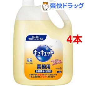花王プロフェッショナル キュキュット 業務用(4.5L*4コセット)【花王プロフェッショナル】