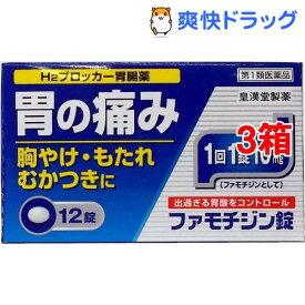 【第1類医薬品】ファモチジン錠「クニヒロ」(セルフメディケーション税制対象)(12錠*3コセット)【クニヒロ】