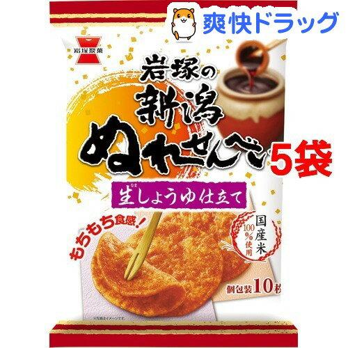 岩塚製菓 新潟ぬれせんべい(10枚入*5コセット)