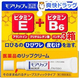 【第3類医薬品】モアリップ(8g*3コセット)【モアリップ】