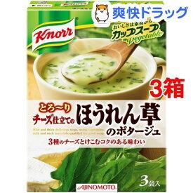 クノール カップスープ とろ〜りチーズ仕立てのほうれん草のポタージュ(3袋入*3コセット)【クノール】