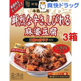 新宿中村屋 本格四川 鮮烈な辛さ、しびれる麻婆豆腐(150g*3コセット)【新宿中村屋】