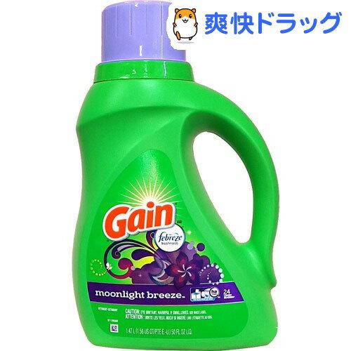 ゲイン リキッド ムーンライトブリーズ(1470mL)【ゲイン(Gain)】