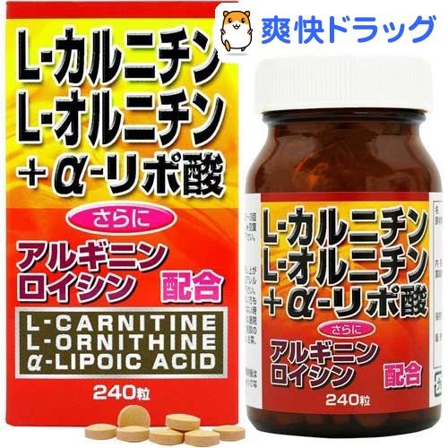 L-カルニチン+α-リポ酸(240粒)【ユウキ製薬(サプリメント)】【送料無料】