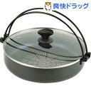 NEW贅の極み ブルーダイヤモンドコート IH対応ガラス蓋付 すきやき鍋30cm HB-3259(1セット)