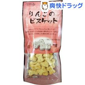 ママクック りんごのビスケット(65g)【ママクック】