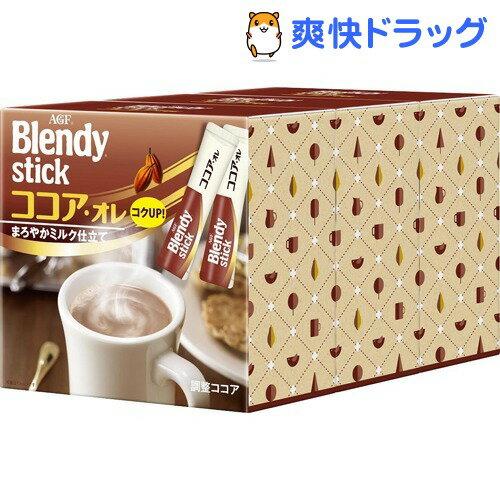 ブレンディ スティック ココア・オレ(11g*63本入)【ブレンディ(Blendy)】