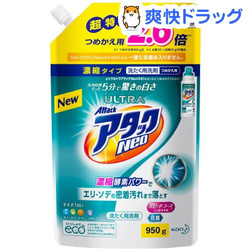 ウルトラ アタックネオ つめかえ用(950g)【ウルトラアタックNeo】