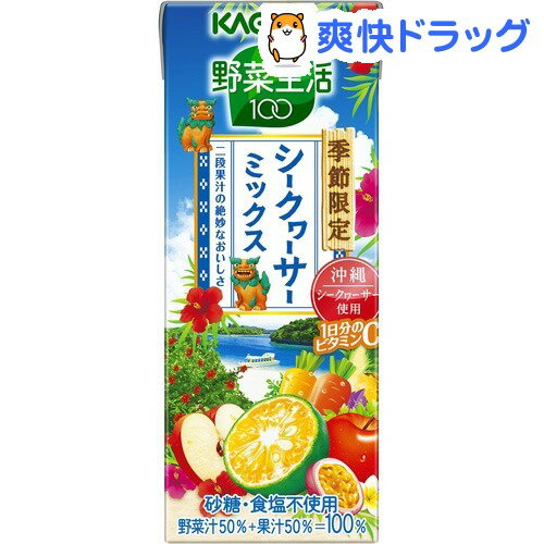 カゴメ 野菜生活100 シークヮーサーミックス(195mL*24本入)【野菜生活】
