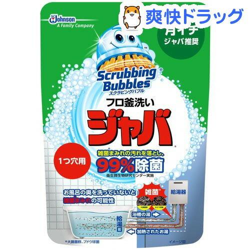 スクラビングバブル ジャバ 1つ穴用(160g)【スクラビングバブル】