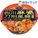 【訳あり】サッポロ一番 麺の至宝 汁なし四川麻婆味刀削風麺(1コ入)【サッポロ一番】