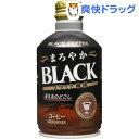 サンガリア まろやかブラック(280g*24本入)【送料無料】