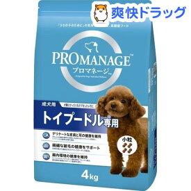 プロマネージ 成犬用 トイプードル専用(4kg)【d_pro】【プロマネージ】
