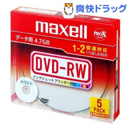 マクセル データ用 DVD-RW 4.7GB ホワイト 5枚(5枚)【マクセル(maxell)】