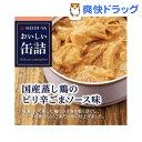 おししい缶詰 国産蒸し鶏のピリ辛ごまソース味(80g)【おいしい缶詰】