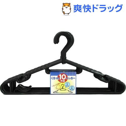 くるっとハンガー BK(10本入)