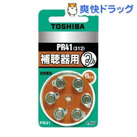 東芝 補聴器用空気電池 PR41V 6P(1コ入)