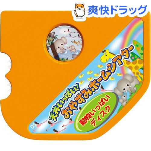 【オススメ】天井いっぱい!おやすみホームシアター 動物いっぱいディスク(1セット)【タカラトミー】