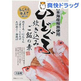 のどぐろ炊き込みご飯の素(2合用)【みなり】