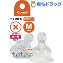 テテオ 乳首 哺乳瓶・マグベビー共通 果汁用 クロスカット Mサイズ(1コ入)【テテオ(teteo)】