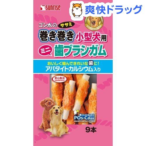 サンライズ ゴン太のササミ巻き巻き小型犬用 ミニ歯ブラシガム アパタイトカ(9本入)【ゴン太】