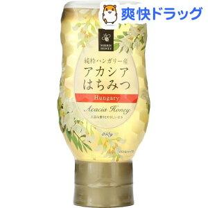 純粋ハンガリー産 アカシアはちみつ(250g)【日新蜂蜜】