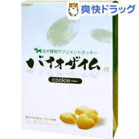 バイオザイムクッキー(200g)