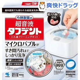 超音波タフデント 入れ歯クリーニングキット(1セット)【タフデント】