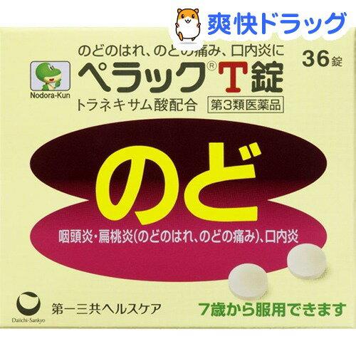 【第3類医薬品】ペラックT錠(36錠)【ペラック】