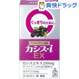 カシス-i EX(60粒)【カシス-i】