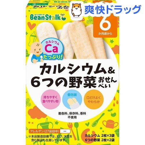 ビーンスターク カルシウム&6つの野菜おせんべい(20g)【ビーンスターク】