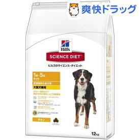 サイエンスダイエット ライト 大型犬種用 肥満傾向の成犬用(12kg)【d_sd】【サイエンスダイエット】