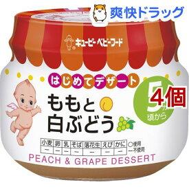 キユーピーベビーフード ももと白ぶどう 5か月頃から(70g*4コセット)【キューピーベビーフード】