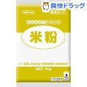 日本製粉 米粉(1kg)