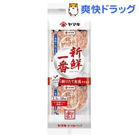 ヤマキ 新鮮一番かつおパック(2.5g*10袋入)
