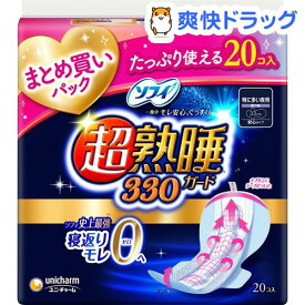 ソフィ ボディフィット 超熟睡ガード 特に多い夜用 羽つき 33cm まとめ買いパック(20枚入)【ソフィ】